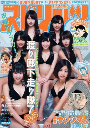 [Weekly Big Comic Spirits杂志写真]廊下奔走队(渡り廊下走り隊7)超高清写真大图片(8P)|623热度