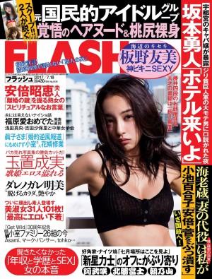 [FLASH杂志写真]板野友美超高清写真大图片(13P)|27热度