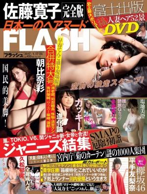 [FLASH杂志写真]佐藤宽子超高清写真大图片(16P)|742热度