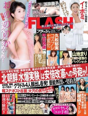[FLASH杂志写真]小野乃乃香超高清写真大图片(21P)|542热度