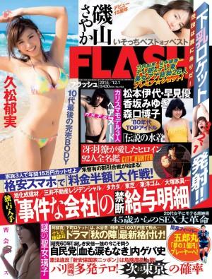 [FLASH杂志写真]久松郁实超高清写真大图片(21P)|521热度