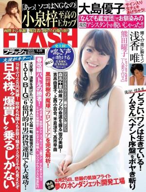 [FLASH杂志写真]大岛优子超高清写真大图片(18P) 326热度