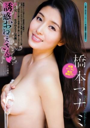 [Young Champion杂志写真]桥本爱实(橋本マナミ)超高清写真大图片(7P)|628热度