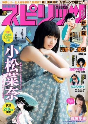 [Weekly Big Comic Spirits杂志写真]齊藤英里超高清写真大图片(14P) 3热度