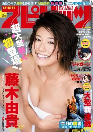[Weekly Big Comic Spirits杂志写真]藤木由贵(藤木由貴)超高清写真大图片(7P) 30热度