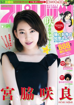 [Weekly Big Comic Spirits杂志写真]宫胁咲良(宮脇咲良)超高清写真大图片(8P)|452热度