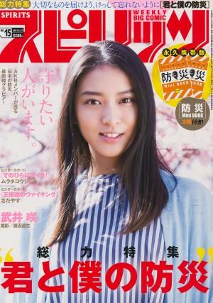 [Weekly Big Comic Spirits杂志写真]武井咲超高清写真大图片(7P)|189热度