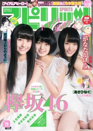 [Weekly Big Comic Spirits杂志写真]榉坂46(欅坂46,Keyakizaka46)超高清写真大图片(8P)|805热度