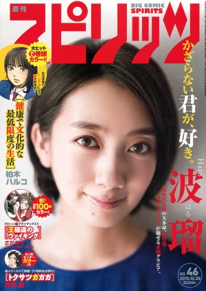 [Weekly Big Comic Spirits杂志写真]南波瑠(波瑠)超高清写真大图片(6P)|328热度