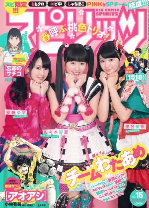 [Weekly Big Comic Spirits杂志写真]佐佐木彩夏超高清写真大图片(9P)|304热度