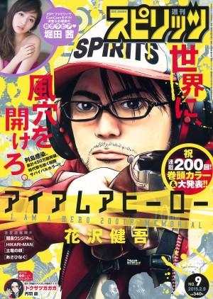 [Weekly Big Comic Spirits杂志写真]堀田茜超高清写真大图片(7P) 420热度