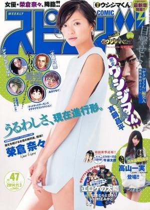 [Weekly Big Comic Spirits杂志写真]荣仓奈奈(榮倉奈々)超高清写真大图片(9P) 541热度