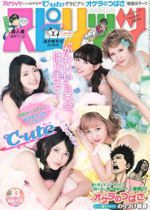 [Weekly Big Comic Spirits杂志写真]℃-ute超高清写真大图片(7P)|336热度