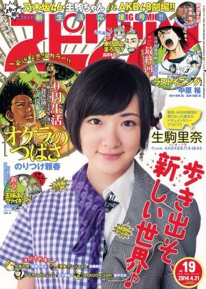 [Weekly Big Comic Spirits杂志写真]生驹里奈(生駒里奈)超高清写真大图片(8P) 213热度
