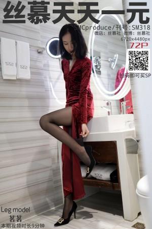 [丝慕]茗茗SM318超高清写真大图片(75P)|40热度