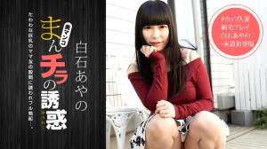[Ayano Shiraishi、白石あやの、白石彩]编号:NO.19403高清写真作品图片-2016-08-02上架
