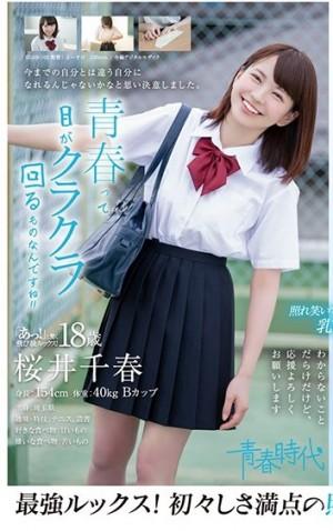 [Chiharu Sakurai、桜井千春]编号:NO.98832高清写真作品图片-2014-05-18上架