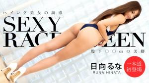 [Runa Hinata、日向るな]编号:NO.53209高清写真作品图片-2012-04-09上架