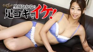 [Hikaru Kurokawa、黒川ひかる]编号:NO.19034高清写真作品图片-2010-11-16上架