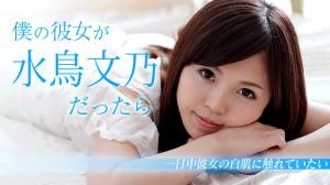 [Fumino Mizutori、水鳥文乃]编号:NO.99012高清写真作品图片-2001-05-20上架